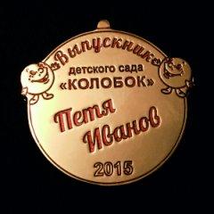 Изготовление медалей для детских учреждений